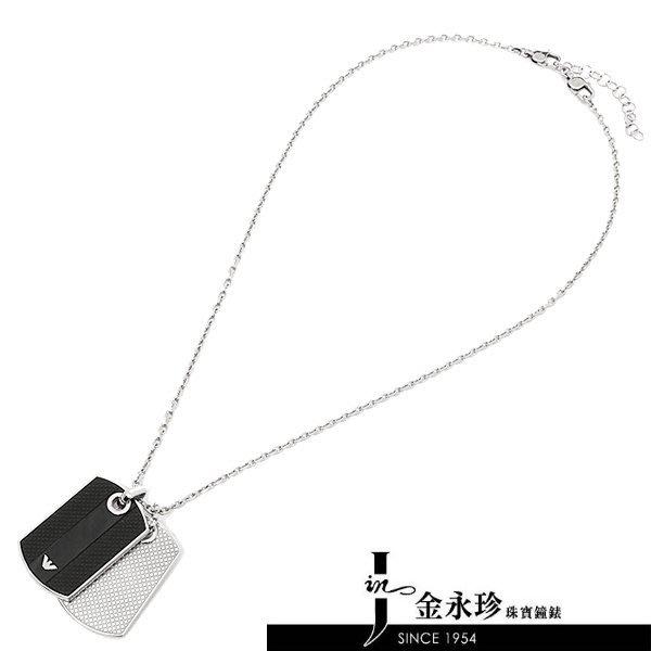 【金永珍珠寶鐘錶*】 ARMANI 阿曼尼飾品 原廠真品 EGS1542040 經典項鍊 熱賣款 生日 聖誕禮*