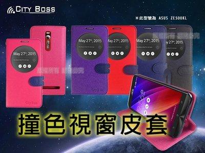CITY BOSS*華碩 ASUS ZenFone Selfie ZD551KL 5.5吋 視窗 手機皮套/磁扣/側翻