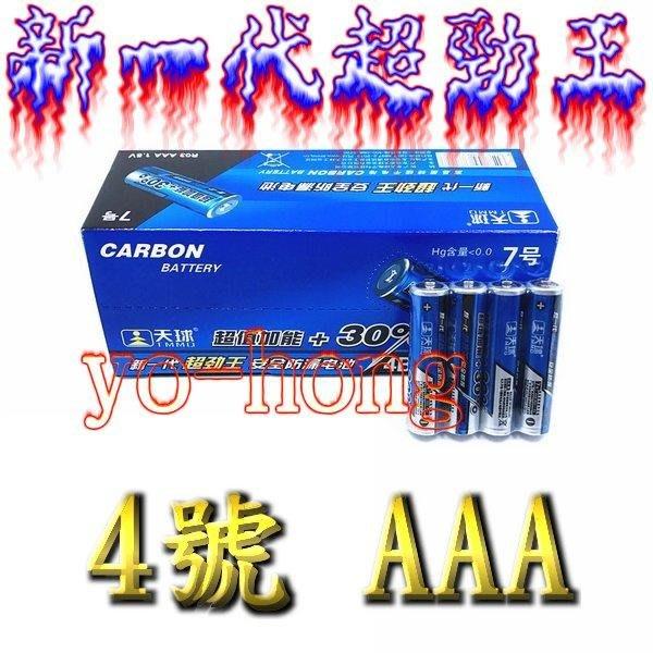[yo-hong]天球超勁王 4號碳鋅電池 四號電池 1.5V鋅錳乾電池