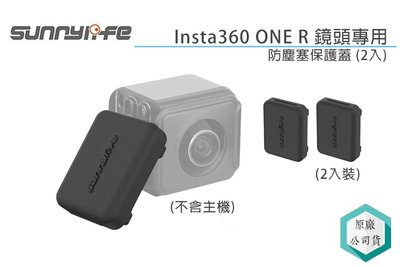 《視冠高雄》現貨 SunnyLife Insta360 ONE R 鏡頭專用 防塵塞保護蓋 防塵蓋 公司貨