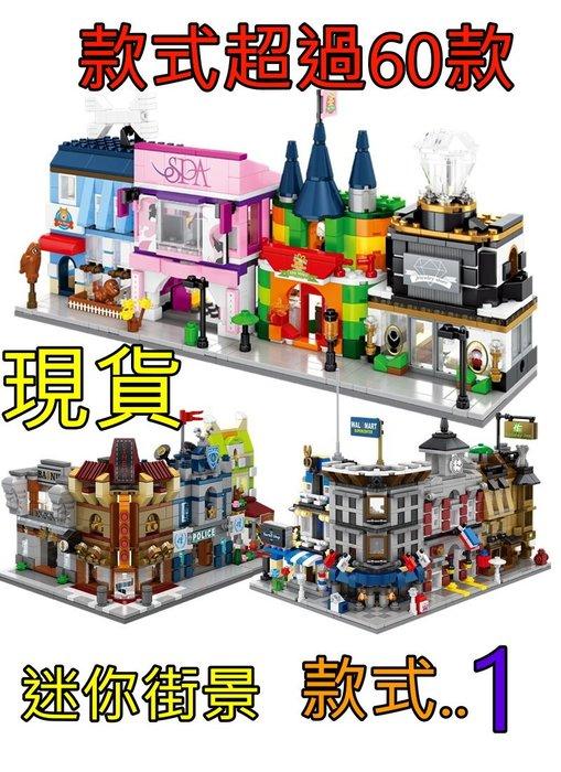 現貨 大盒森寶街景系列【TR044】 超多現貨款式 街景積木 城市街景 城市商店模型款式~1盒裝