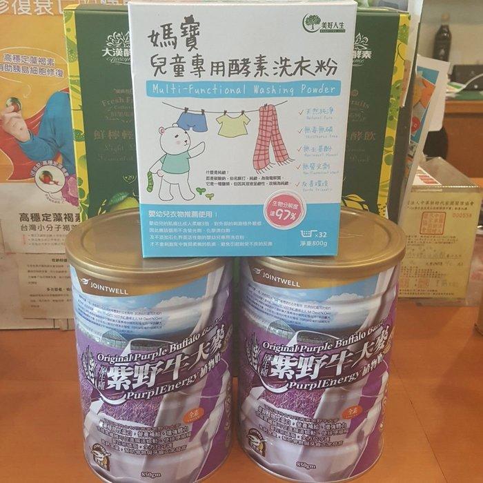 紫野牛大麥植物奶2瓶加贈兒童專用洗衣粉一盒特價1000元