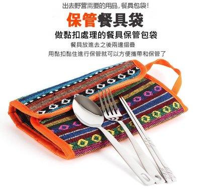 户外感性民族風野餐便攜掛包 野餐餐具收納包筷子包