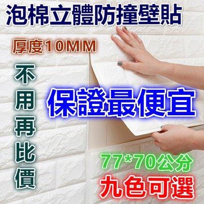 加厚促銷 94/張 3D立體泡棉壁貼(77X70cm) 隔音泡棉磚壁貼 3D壁貼 立體磚紋牆貼 防撞壁貼