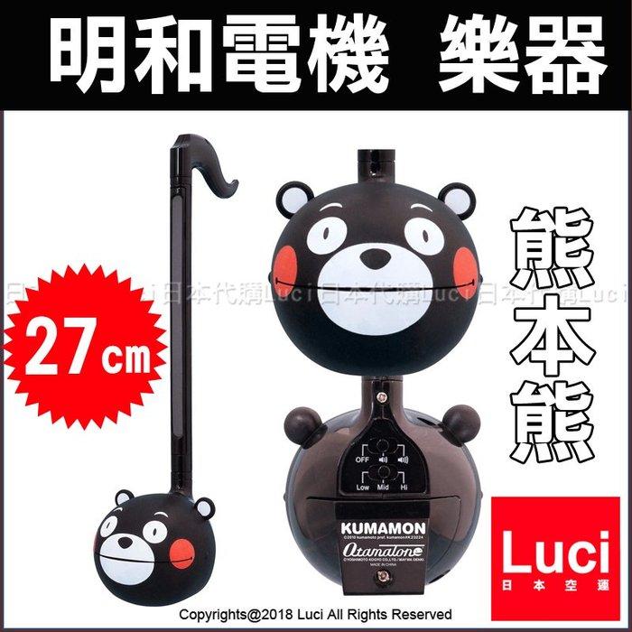 熊本熊 明和電機 Otamatone KUMAMON 新款 音符電子樂器 小蝌蚪 高27CM LUCI日本代購