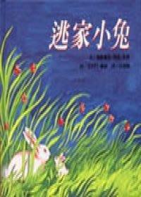 *小貝比的家* 信誼~逃家小兔~~[以幽默感和創意來表達母親的愛意]   ~~1~2歲