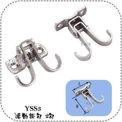 Y.G.S~衣櫃配件系列~YSS3活動掛勾 2勾 (含稅)