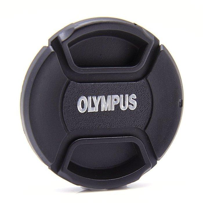 我愛買#Olympus副廠A款55mm鏡頭蓋附繩中捏相容 LC~55鏡頭蓋55mm鏡頭前蓋