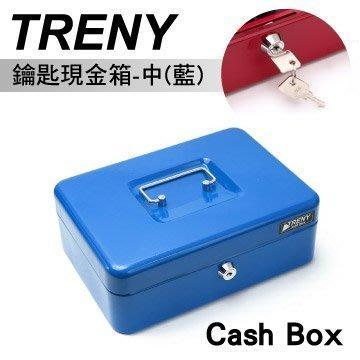 $小白白$ 鑰匙現金箱(中)零錢盒/現金盒/存錢筒/收銀盒/置物盒/可收納存摺印章/手錶首飾飾品/支票 文具~台中可自取