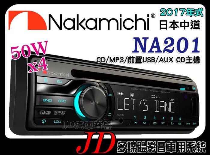 【JD 新北 桃園】日本中道 Nakamichi NA201 CD/MP3/USB/AUX CD主機 支援安卓 2017