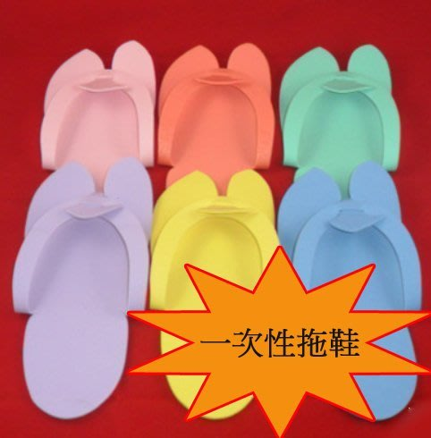 海上花///一次性拖鞋(人字款)--沙龍護膚店/指甲彩繪店/手腳保養店面專用(非紙拖鞋)買50送10雙