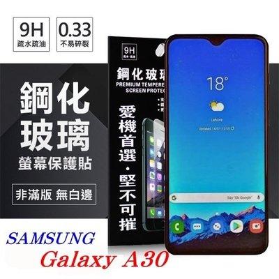 【愛瘋潮】三星 Samsung Galaxy A30 超強防爆鋼化玻璃保護貼 (非滿版) 螢幕保護貼