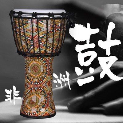 【非洲鼓】ABS非洲鼓綁繩非州手鼓12寸10寸8寸可選打擊樂器專為學生教學設計 H2989D