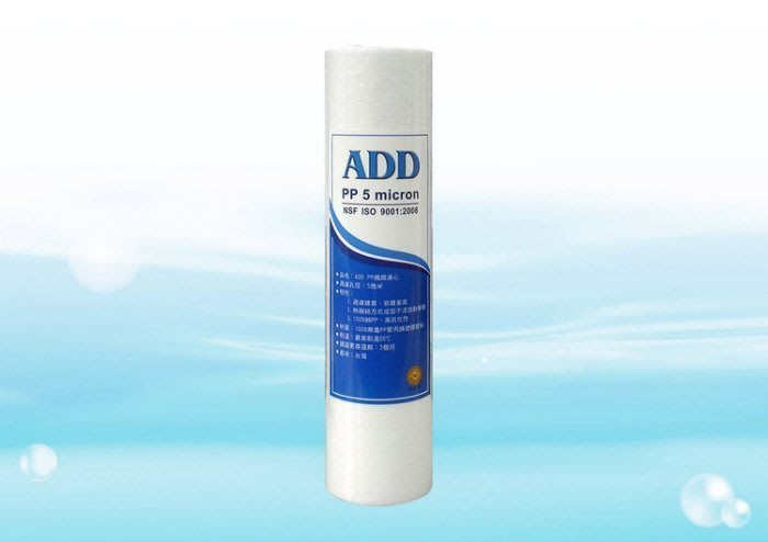 【水易購淨水網-苗栗店】ADD-PP棉質濾心10英吋5微米/除污(箱價)