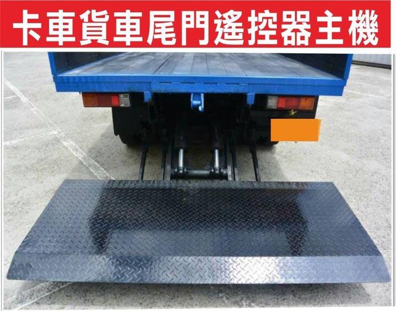 遙控器達人卡車貨車尾門遙控器四鍵主機 小貨車升降尾門遙控器 後車斗升降遙控器 12v~24v 自行安裝1600元