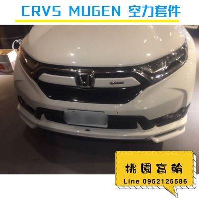 [桃園富輪]CRV5 類無限MUGEN空力套件 完工價