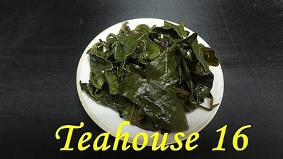 [十六兩茶坊]~阿里山紅香烏龍茶四兩----與石棹同等級/茶葉的鮮活/奈米烘焙帶出桂花香