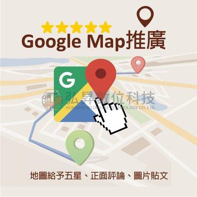 ✍商家人氣度✍曝光知名度提升✍Google 地圖五星好評✍Google 地圖熱門搜索✍Google 地圖關鍵字