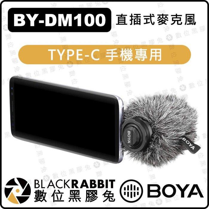 數位黑膠兔【 BOYA BY-DM100 TYPE-C 直插式 麥克風 】安卓 手機  XY收音 立體聲 直播 錄音