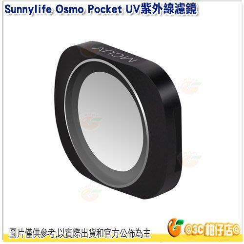 @3C 柑仔店@ Sunnylife Osmo Pocket UV紫外線濾鏡 高透光低反射 無暗角 防水 強磁吸附