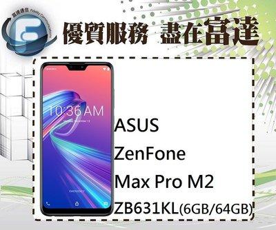 台南『富達通信』ASUS ZenFone Max Pro M2 ZB631KL 6G+64GB【全新直購價6500元】
