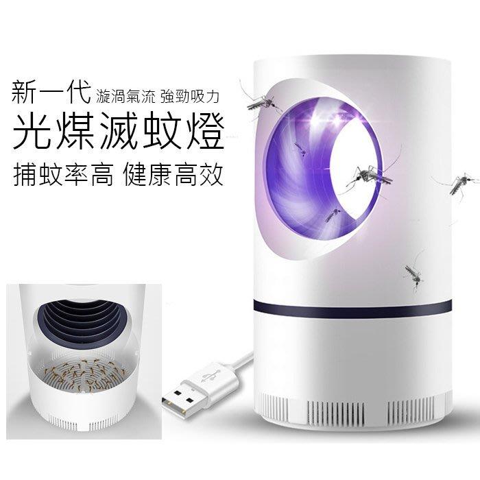 USB捕蚊燈 光觸媒滅蚊燈 家用滅蠅驅蚊器 LED滅蚊器 捕蚊燈  滅蚊器 捕蚊(超取最多4組)