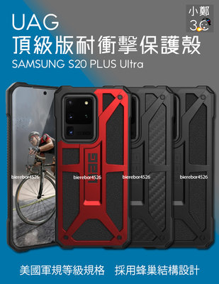 UAG  手機殼 SAMSUNG S20 PLUS Ultra 頂級版耐衝擊保護殼