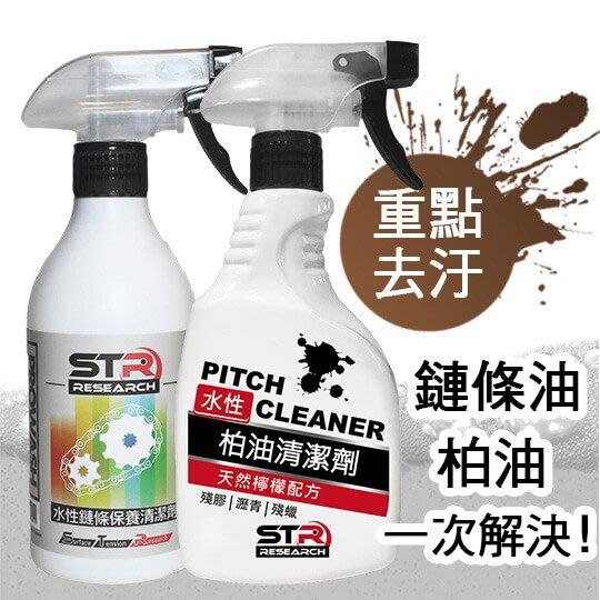 【重點去汙兩件組】STR-PROWASH水性鏈條清潔劑+水性瀝青/柏油清潔劑【重機/打檔車/Gogoro電動車】