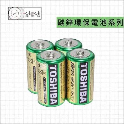【鐘點站】TOSHIBA 東芝-1號電池4入 / 碳鋅電池 / 乾電池 / 環保電池