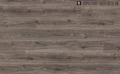《愛格地板》德國原裝進口EGGER超耐磨木地板,可以直接鋪在磁磚上,比海島型木地板好,比QS或KRONO好EPL135-06
