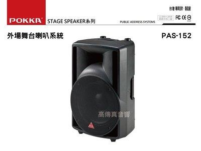 高傳真音響【 PAS-152 】15吋 300W 外場舞台喇叭│工廠 學校 舞台 POKKA