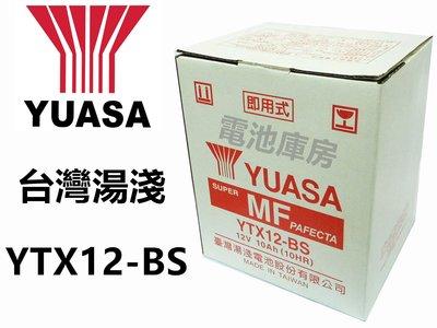 頂好電池-台中 台灣湯淺 YTX12-BS 機車電池 同 GTX12 FTX12 DINK RV250 EGO 250