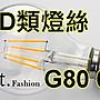 【58街- 高雄館】台灣LED晶元光電燈絲 全電壓...