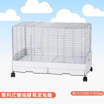【寵物周邊】2350 專利式雙抽屜易潔兔籠 寵物籠 籠子 飼養籠 寵物圍欄 圍籠 寵物兔 小白兔 兔兔 寵物用品