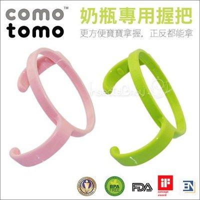✿蟲寶寶✿【韓國COMOTOMO】人體工學設計 奶瓶專用握把 2色可選