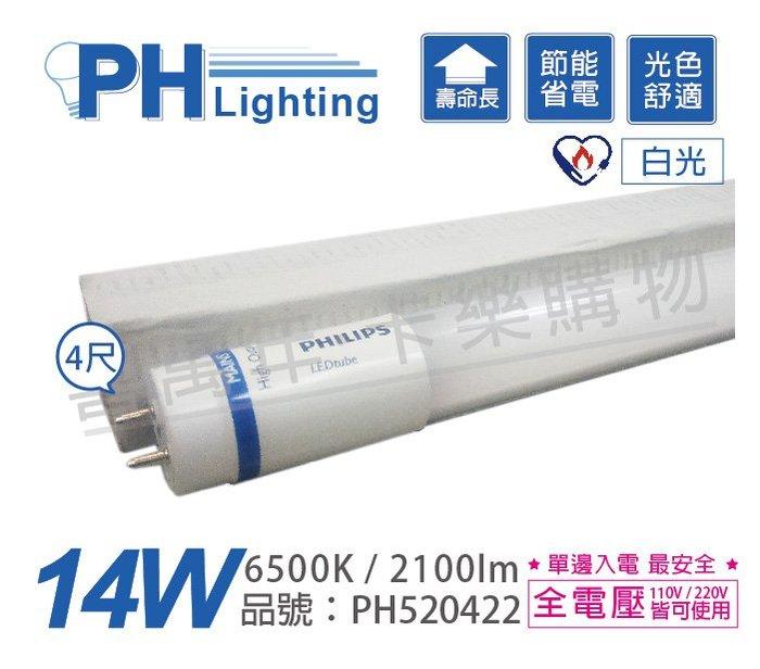 [喜萬年]含稅 PHILIPS飛利浦 LED 14W 865 4呎 白光 全電壓 T8 節能節電燈管_PH520422