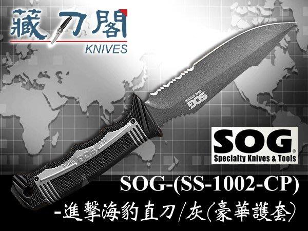 《藏刀閣》SOG-(Seal Strike-Grey)-進擊海豹直刀/灰(豪華護套)