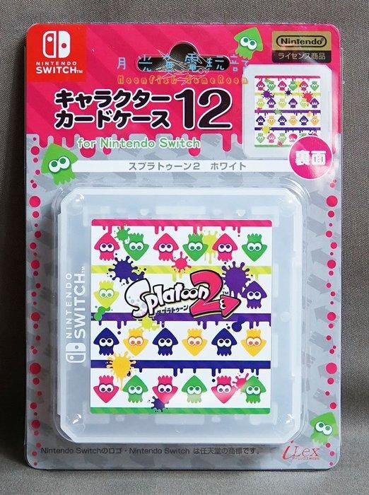 【月光魚 電玩部】NS 日本i-Lex 漆彈大作戰2 A款式 卡匣收納盒 卡帶收納盒 12片裝 12入 白色