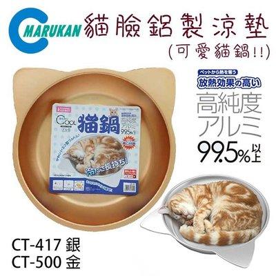 SNOW的家【訂購】日本Marukan 貓臉鋁製涼墊/貓鍋/貓窩-金色 CT-500 高純度99.5%(81291509