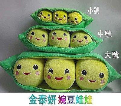 金泰妍最愛豌豆娃娃 玩具總動員3 peas in a pod豌豆娃娃金泰妍抱枕毛絨