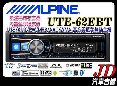 【JD 新北 桃園】ALPINE UTE-62EBT USB/AUX/RW/MP3/AAC/WMA 高音質 藍芽無碟主機