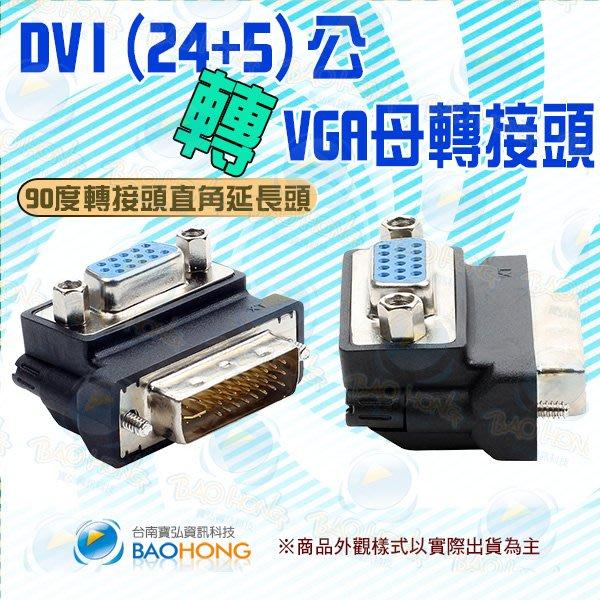 含稅價】DVI公母轉接頭延長轉接頭 L型公對母延長頭 90度接頭 90度彎頭 DVI24+5公轉VGA母 直角轉接頭