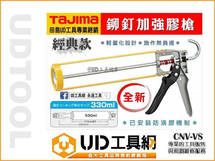 @UD工具網@ 日本田島 經典款 鉚釘加強矽膠槍 省力 矽利康膠 矽康槍 打膠槍 CNV-VS 不滴膠槍 填縫槍 壓膠槍