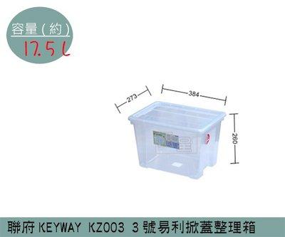 『振呈』 聯府KEYWAY KZ003 3號易利掀蓋整理箱 塑膠箱 置物箱 雜物箱 17.5L / 台灣製 新北市