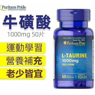 美國Puritans Pride 牛磺酸L-Taurine 1000mg(50片)