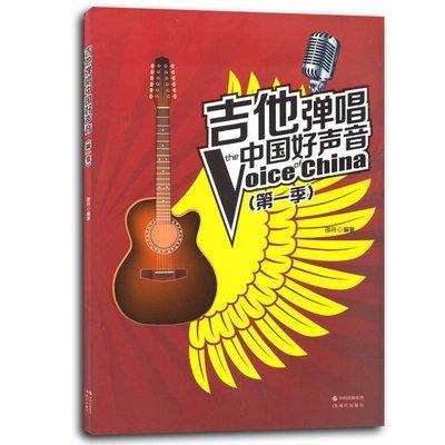 【有余書店】正版 吉他彈唱中國好聲音(第一季)