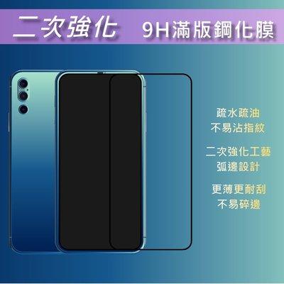 二強 9H OPPO 滿版 鋼化 玻璃 膜 保護貼 R15 R17 R17Pro A3 Reno 2 4 6.4 6.6