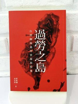 【寶妮子】過勞之島:台灣職場過勞實錄與對策