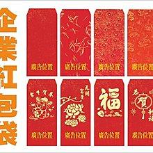 卡樂好市--企業紅包袋 / 客製化紅包袋 / 過年紅包袋 / 公司紅包袋 / 春節紅包袋