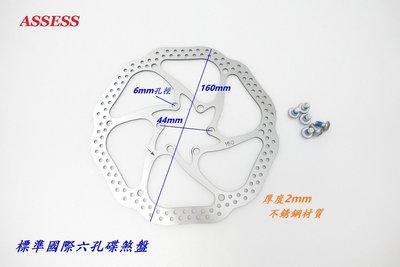 【n0900台灣健立最便宜】2020 ASSESS碟煞盤【160mm】附螺絲 B59-03